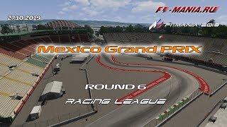 Чемпионат Формула 1 на Assetto Corsa/ Гран-При Мексики 2019/ F1 Racing League