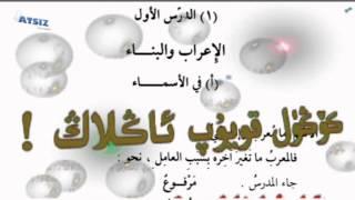 Durusul Loghet (Uyghurche) 3-Qisim 1-Deris