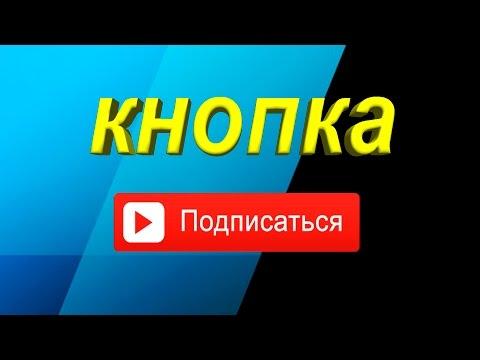 Sony Vegas Pro 13 - как сделать кнопку ПОДПИСАТЬСЯ