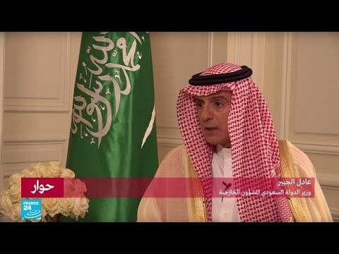 عادل الجبير: -لا أحد يريد اندلاع حرب في الخليج.. وإيران مسؤولة عن التصعيد-  - نشر قبل 2 ساعة