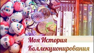 видео История коллекционирования