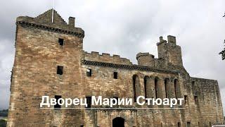 Выпуск 612 Дворец Марии Стюарт