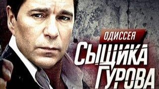 Одиссея сыщика Гурова. Серия 1 ✦ 19.01.2013