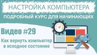 Видео #29. Как вернуть Windows в исходное состояние