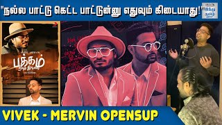 there-are-no-good-songs-bad-songs-vivek-mervin-interview-pakkam-neeyum-illai-song-hindu-tamil
