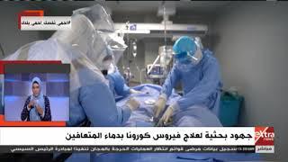 غرفة الأخبار | جهود بحثية لعلاج فيروس كورونا بدماء المتعافين