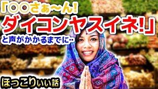 【日本大好き外国人】2年前の来日時は通訳なしでは会話ができなかった...