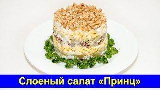 Слоеный салат «Принц» с мясом и пикантными чесночными огурчиками - Праздничный рецепт