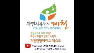 2019제천한방바이오박람회
