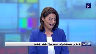 ملف الاقتصاد يستعرض أسباب تراجع أداء بورصة عمان والحلول المتاحة - (1-12-2018)