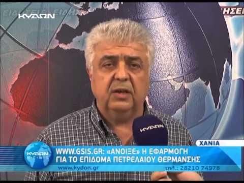 21 10 2014 TAXISNET ΓΙΑ ΠΕΤΡΕΛΑΙΟ ΘΕΡΜΑΝΣΗΣ