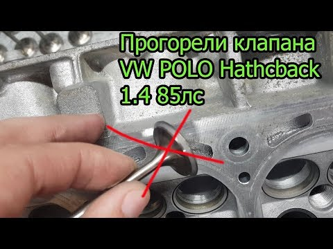 ПРОГОРЕЛИ КЛАПАНА VW POLO 1.4 ХЭТЧБЭК двигатель CGGB; CLPA. (РЕМОНТ)