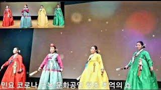 ♧경기 민요♧ 코로나 극복 문화공연 청춘 추억의 쇼