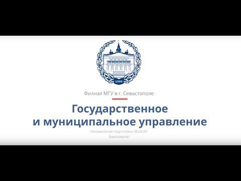 """Направление подготовки """"Государственное и муниципальное управление"""""""