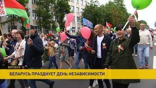 День Независимости Республики Беларусь. Как празднуют этот день в регионах?