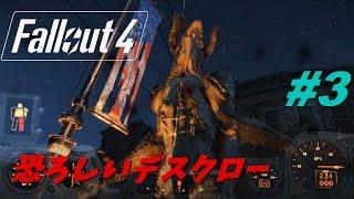 fallout4 ゆうゆいのfo4 恐ろしいデスクロー 3