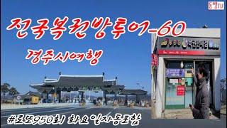 #로또950회 ㅡ[전국복권방투어-60] #경주시여행 #…