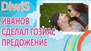 ДОМ 2 новости и слухи на 6 дней раньше эфира за 8.08.2016: Иванов сделал Гозиас предложение