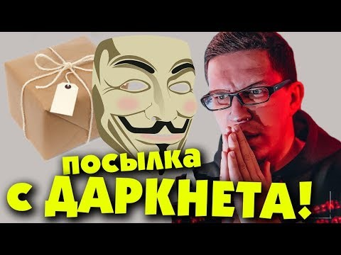 НАБОР ИЗ ДАРКНЕТА / DARKNET в шоке