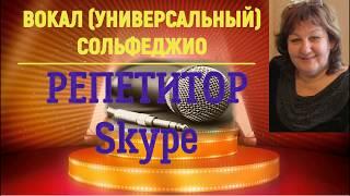 Skype. Уроки вокала дистанционно от лучшего педагога вокала Москвы.
