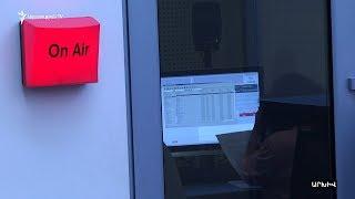 Հեռուստատեսության և ռադիոյի մասին նոր օրինագիծը մտահոգել է լրագրողական կազմակերպություններին