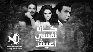 كان نفسي أعيش ' محمود الليثي - أمينة - مصطفى حجاج ' | Kan Nfsy A'ish
