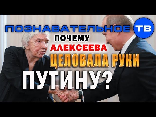 Картинки по запросу Почему Алексеева целовала руки Путину? (Познавательное ТВ, Артём Войтенков)