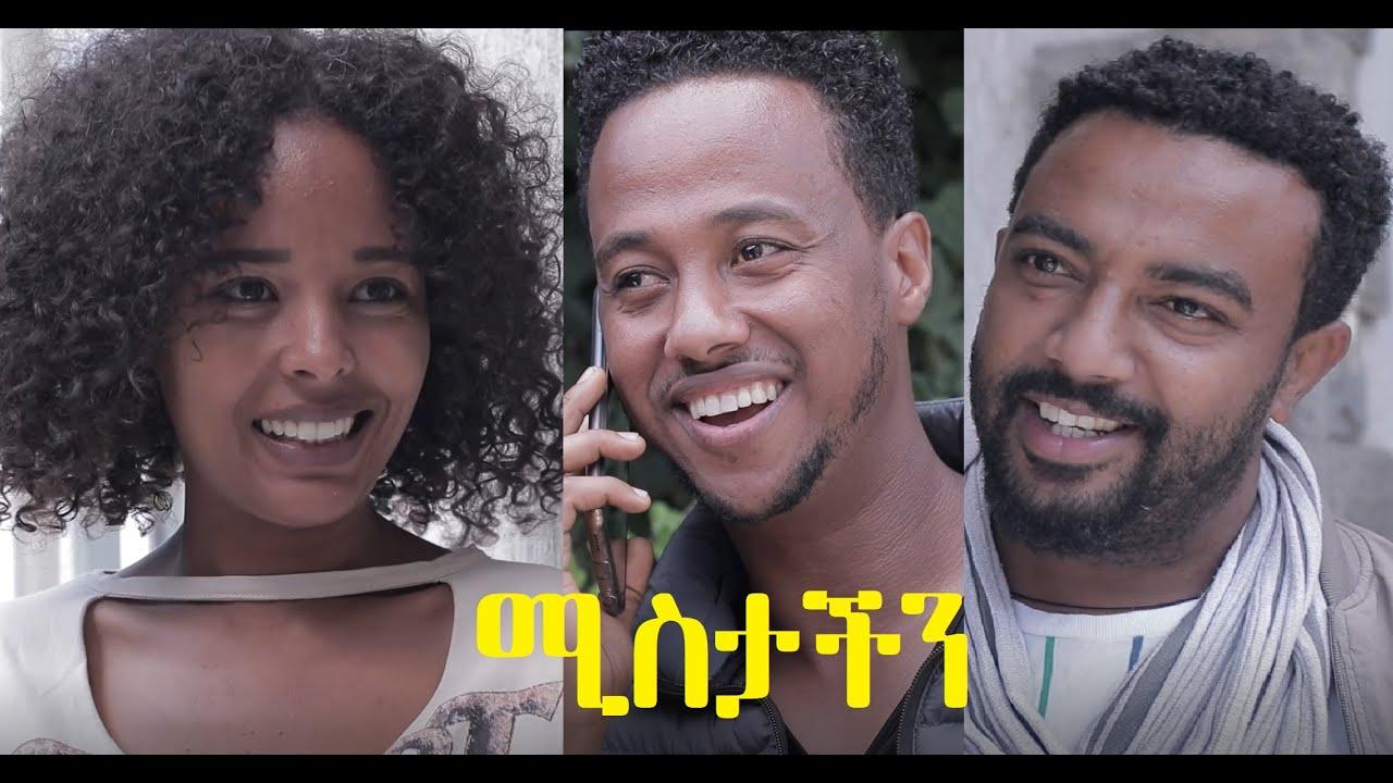 Download ሚስታችን ሙሉ ፊልም Mistachen Ethiopian full film 2021