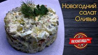 Новогодний салат Оливье | Рецепт с курицей и домашним майонезом.