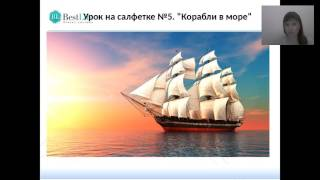 5 урок на салфетках Корабли в море