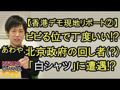 【香港デモ現地レポート】②ビビッてる位が丁度いい?あわや、ならず者集団「白シャツ」に遭遇!?