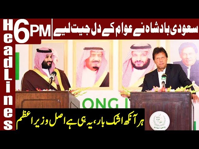 Can't Say No To Pakistan | Headlines 6 PM | 18 February 2019 | Express News