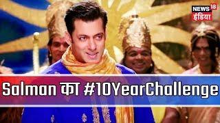Lunch Box | Salman का 10 Year Challenge: सलमान में क्या नहीं बदला?