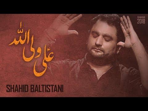 21 Ramzan Noha | ALI UN WALI ULLAH -  | SHAHID BALTISTANI | 2018