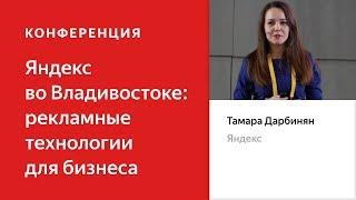Реклама в РСЯ: расширяем границы –Тамара Дарбинян. Яндекс во Владивостоке