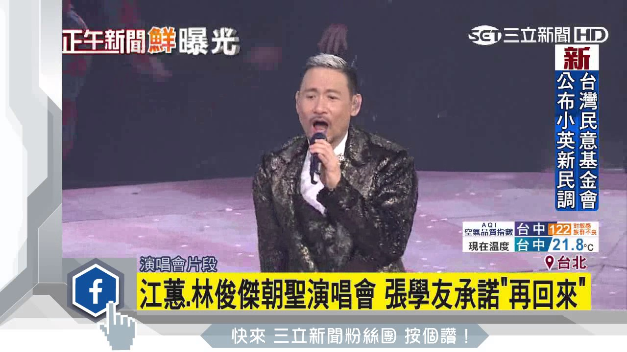 江蕙,林俊傑朝聖演唱會 張學友承諾「再回來」│三立新聞臺 - YouTube