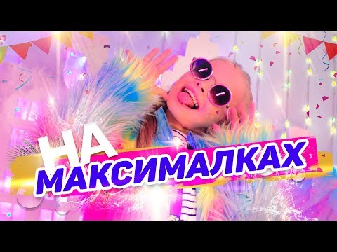 Смотреть клип Милана - На Максималках