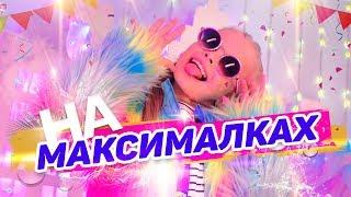 Download Милана - На максималках (официальное видео) Mp3 and Videos