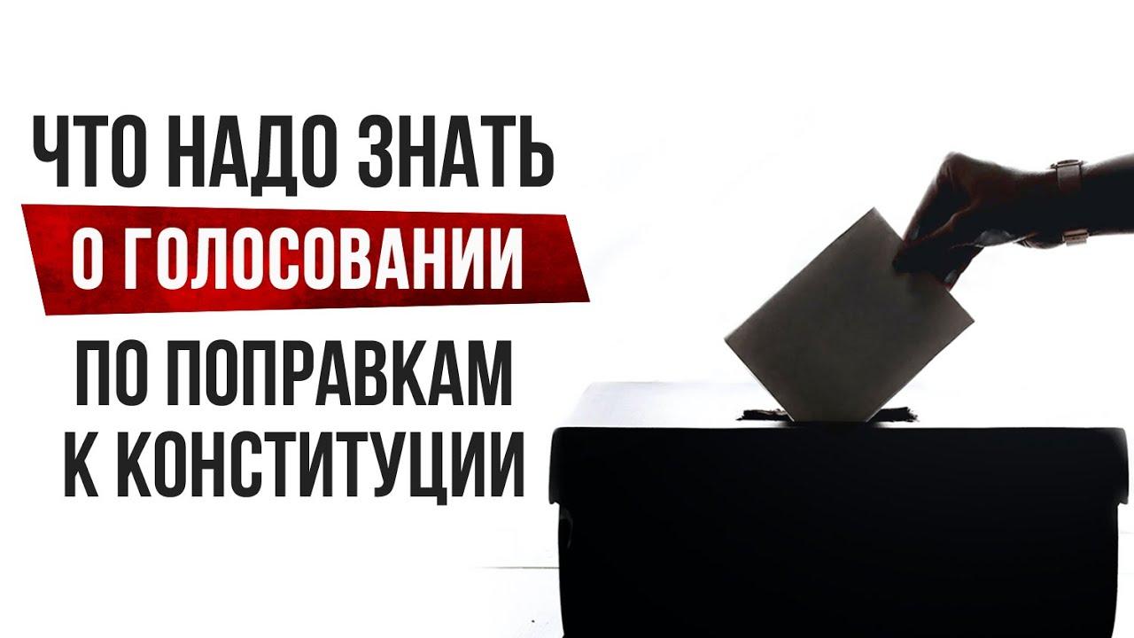 RTД: Что надо знать о голосовании по поправкам к Конституции