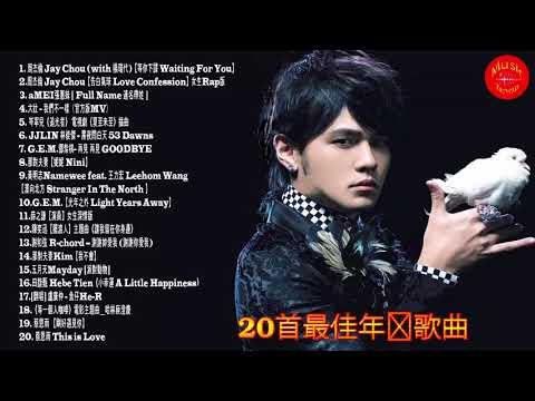 20首2018最受歡迎 G E M  鄧紫棋, 田馥甄 Hebe Tien, 周杰倫 Jay Chou  顶尖的年轻音乐