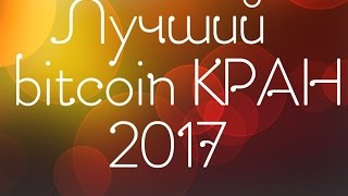 Новый биткоин кран МАЙ 2017, ПЛАТИТ, без ограничение по времени.