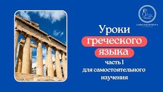 Уроки греческого языка 1