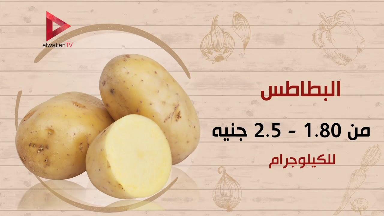 الوطن المصرية:اختلاف أسعار الخضروات.. والبصل بـ3 7 جنيه