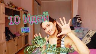✩ 10 ИДЕЙ ДЛЯ ПОДАРКА МАМЕ НА 8 МАРТА !!!