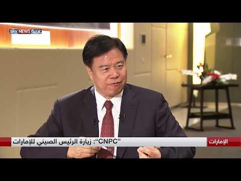رئيس مؤسسة -سي إن بي سي- وانج يلين: التعاون مع -أدنوك- نتج عنه إنجازات كبيرة بعدة قطاعات  - نشر قبل 52 دقيقة