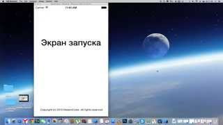 Разработка приложений для IOS (iPhone). Урок 4 - Autolayout. Программирование на Swft