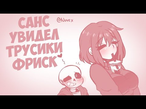 КОМИКС!МИКС Undertale Deltarune - САНС РАССМАТРИВАЕТ ТРУСИКИ ФРИСК! - №10