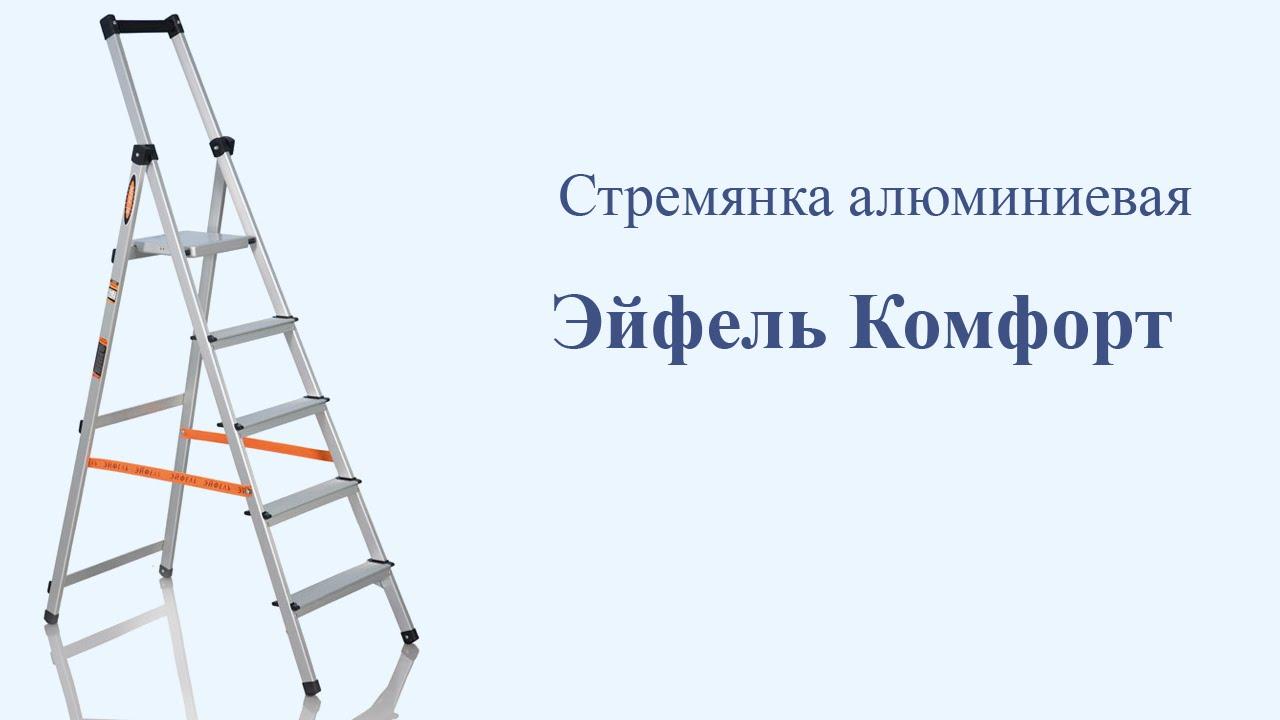 Огромный выбор лестниц и стремянок на торговом портале shop. By. Лучшее качество от ведущих производителей, доставка по беларуси. Купить лестницу-стремянку просто!