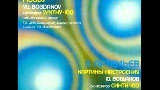 Edward Artemiev - Moods (FULL ALBUM, Soviet cosmic electronic music, 1984, Russia, USSR)