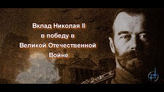 Отречёмся от старого мифа! Часть 5. Вклад Николая II в победу в Великой Отечественной Войне.